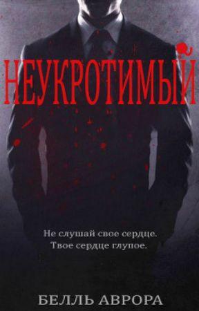Неукротимый by HungryRain