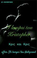 Η Λάμψη του Κρίστοφερ 2  by immortalsil