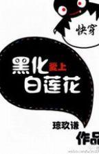 [Mau xuyên] Hắc hóa thích thượng Bạch Liên Hoa - Quỳnh Cửu Khiêm by yuuta2512