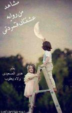 مشاهد من روايه عشقتك فتمردتى  by hadirelsaeedy