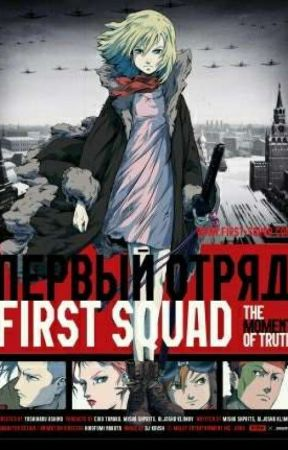 First Squad the Rp  by Striderwolf21