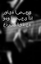رواية اصبعي وهو اصبعي أذا غدرني اقطعه  by 1234567aaqq
