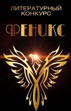 "Литературный конкурс  ""Феникс"". by AhmadShiraliyev123"