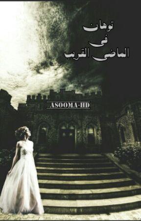 توهان في الماضي القريب by asooma-hd