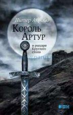 Король Артур и Рыцари Круглого Стола  by ElThDark666999