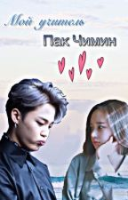 |📚Мой учитель - Пак Чимин📚|📚나의 선생님 박 지민📚| 📚My teacher - Park Jimin📚| by pressack_jlemena