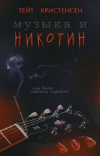 МУЗЫКА И НИКОТИН by TatumHatton