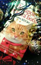 """Подарок от кота Боба"", Джеймс Боуэн. by Albert_Msk_77"