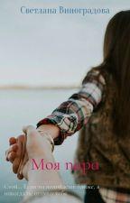 Моя пара by aelina2213