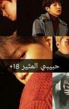 حبيبي المثير 18+ by boha_chanyeol_girl