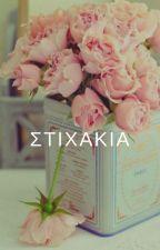 Στιχάκια ! by Seniora_Chara_Kas7
