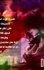 بين الحب و الحرب  by dema_masri