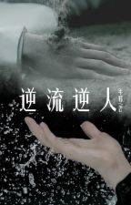 HunLay SeXing - Longfic   Nghịch Lưu Nghịch Nhân by Yue_JY