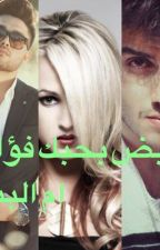 ينبض بحبك فؤادي by RoroAlbaghdade