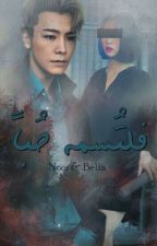 فَلْتُسَمِهِ حُبَّاً by Bellasamelf