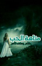 متاهة الحب❤ by yomna_tamer
