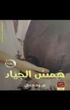 همس الجياد by Sama700101