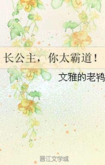Đọc Truyện Trưởng công chúa, ngài quá bá đạo!(BHTT)(Edit) - Truyen4U.Net