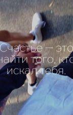 Соперники{2} by ForeverSKAM