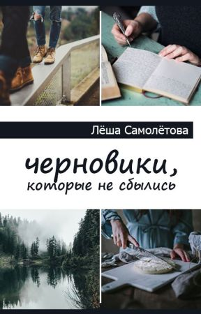 Черновики, которые не сбылись by leshasamoletova