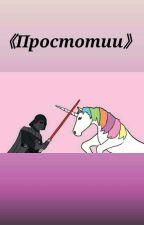 Простотии by _Sophia_Unicorn_