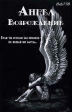 Ангел: Возрождение  by DaLi738