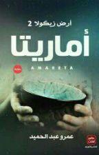 """أماريتا """"أرض زيكولا 2 لـ عمرو عبدالحميد نسخة كاملة   by RaniaHossam9"""