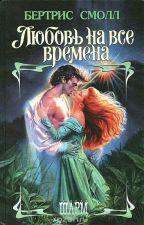Бертрис Смолл  Любовь на все времена 3 книга Сага о Скай О'Малли by AnastasiaKladovikova