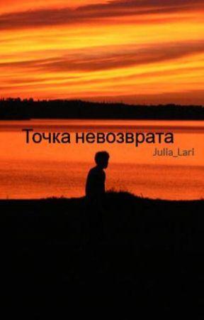 Точка невозврата by Julia_Lari