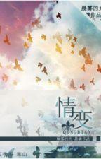 Tình biến - Thần Vụ Đích Quang - Hoàn by lil_ruby