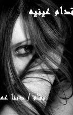 قدام عينيا تأليف : دينا عماد by DinaEmad460