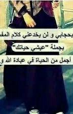 حجابي سر سعادتي by yousrasisi