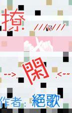 [GL] Liêu Nhàn 撩闲 - Tuyệt Ca 绝歌 by shinolai