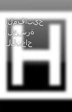 المفاتيح العشرة للنجاح by hesham7