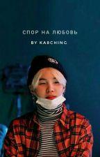 |Спор на любовь| by Ka8Ching