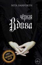 Чёрная Вдова  by Nita_Danforth