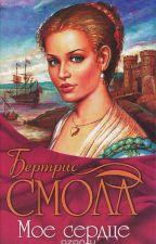 Мое сердце Бертрис Смолл  4 книга Сага о Скай О'Малли by AnastasiaKladovikova