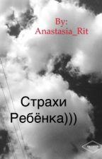Страхи Ребёнка))) by Anastasia_Rit