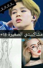 مشاكستي الصغيرة 18+ by boha_chanyeol_girl