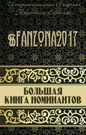 Большая книга номинантов Том 2 by _InATE_