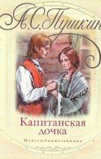 """КАПИТАНСКАЯ ДОЧКА""-Пушкин by Elisa_Kositsyna"