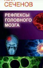 Иван Сеченов  - Рефлексы головного мозга by MrStails