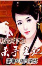 Ngạo đi thiên hạ -- Sát thủ vương phi 傲行天下之杀手王妃 - Ly Phong Tiêu Sắt by HanHaWon