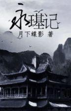 Vĩnh Cơ ký [Hoàn Châu đồng nhân] by stephanienguyen94