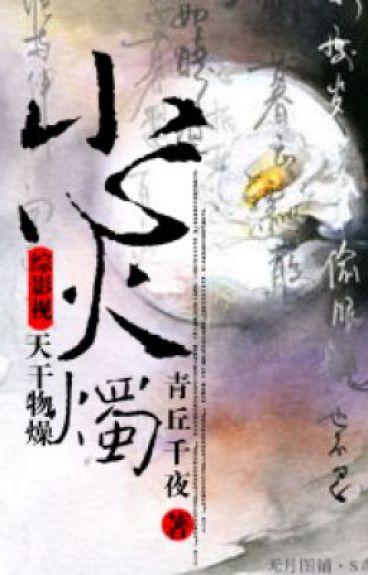 [ Tổng võ hiệp ] Thiên kiền vật táo, tiểu tâm hỏa chúc - Thanh Khâu Thiên Dạ