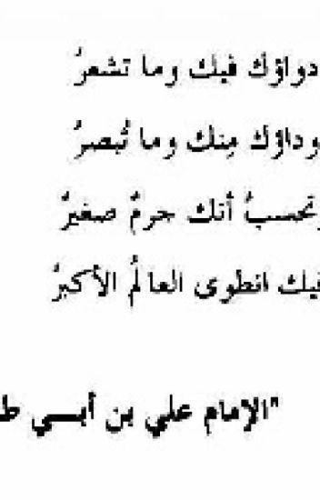 الإمام علي بن أبي طالب عليه السلام , ديوان الإمام علي بن أبي طالب عليه  السلام