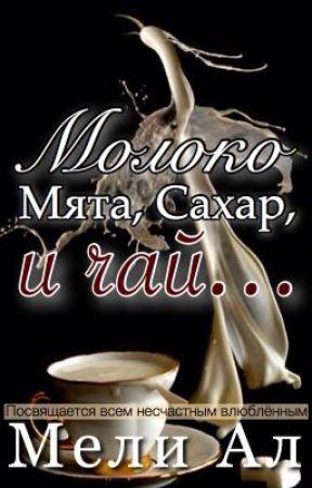 Молоко, Мята, Сахар и Чай... by MalyAl