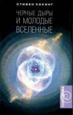 Стивен Хокинг: Черные дыры и молодые вселенные. by Evdamid