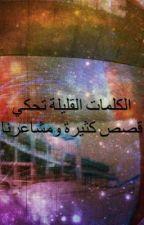 خليط من المشاعر\\ A mixture of emotions by A3li11890
