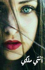 أنتي ملكي by LO00nlYy